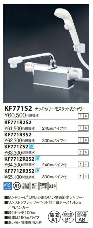 【送料無料一部除く】KVK KF771ZR3S2 デッキ形サーモスタット式シャワー・ワンストップシャワー付(300mmパイプ付) 寒冷地用