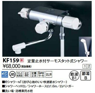 【送料無料一部除く】KVK KF159 定量止水付サーモスタット式シャワー(170mmパイプ付)