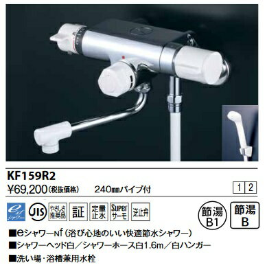 【送料無料一部除く】KVK KF159W 定量止水付サーモスタット式シャワー(170mmパイプ付) 寒冷地用