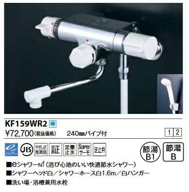 【送料無料一部除く】KVK KF159WR2 定量止水付サーモスタット式シャワー(240mmパイプ付) 寒冷地用