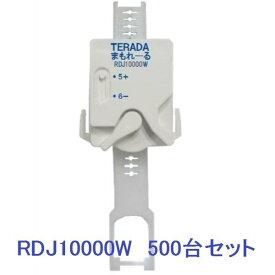 【最安値挑戦中!最大25倍】感震ブレーカー TERADA 【RDJ10000W 500台セット】 まもれーる・感震くん [♪●]