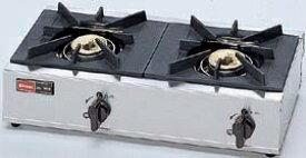 【最安値挑戦中!最大25倍】業務用ガスコンロ リンナイ RSB-206SV スタンダードタイプ 2口コンロ コンパクト45 立消え安全装置付 セーフティシリーズ [∀■【店販】]