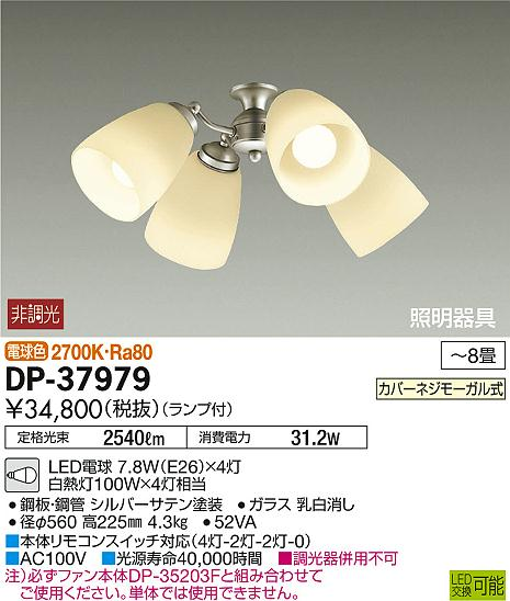 【送料無料一部除く】照明器具 大光電機(DAIKO) DP-37979 シーリングファン 専用灯具 DECOLED'S カリビアファン シルバー ランプ付 LED 電球色 〜6畳 [∽]