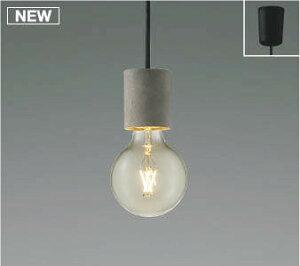 【最大43.5倍お買い物マラソン】コイズミ照明 AP49029L LEDペンダントライト LED付 電球色 フランジ 白熱球40W相当 セメント