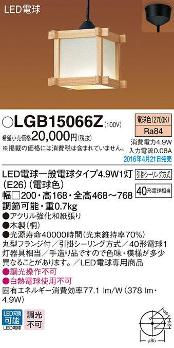【送料無料一部除く】パナソニック LGB15066Z ペンダント 直付吊下型LED(電球色) 40形電球1灯器具相当 [∽]