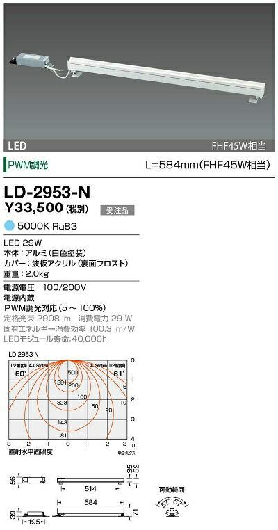 【最安値挑戦中!最大22倍】山田照明(YAMADA) LD-2953-N LED一体型ベースライト 間接照明用 PWM調光 昼白色 584mm 受注生産品 [∽§]