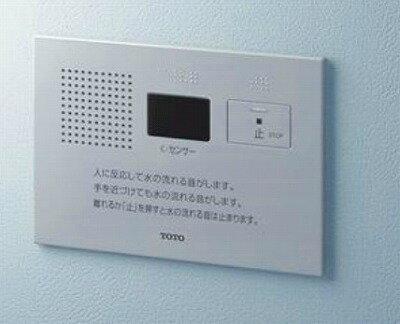 【最安値挑戦中!最大32倍】トイレ関連 TOTO YES412R トイレ用擬音装置・音姫 オート・埋込タイプ AC100V パーティション・軽量鉄骨・乾式タイル壁用 [■]