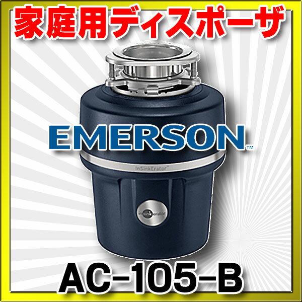 【最安値挑戦中!最大24倍】EMERSON(エマソン) ISE・家庭用ディスポーザ(AC-105-Aの後継機種) 【AC-105-B】 キッチンディスポーザー