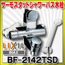 【最安値挑戦中!最大34倍】【在庫あり】浴室用水栓 INAX BF-2142TSD パブリックバス水栓 洗い場専用・壁付タイプ セルフストップ付…