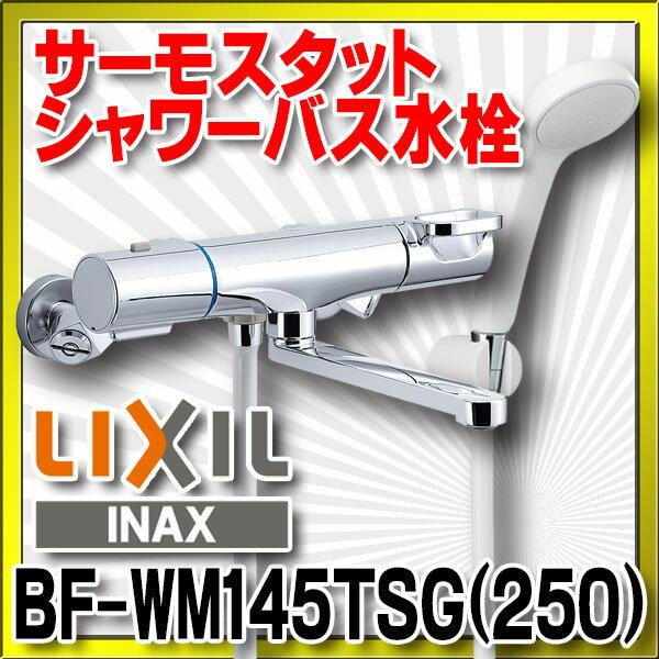 【最安値挑戦中!最大30倍】INAX BF-WM145TSG(250) シャワーバス水栓 サーモスタット クロマーレS エコフルスプレーシャワー 一般地用 [□]