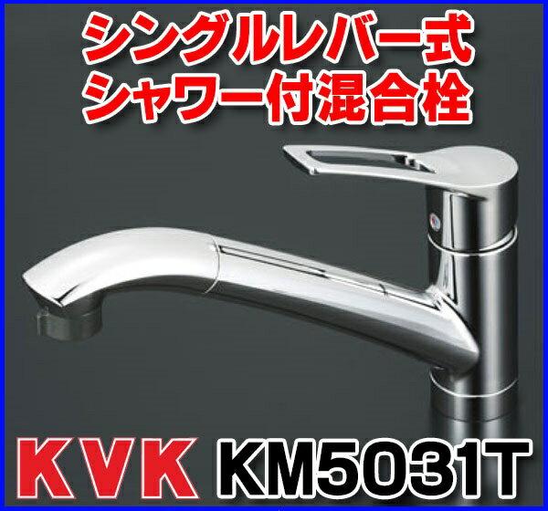 【最安値挑戦中!最大34倍】混合栓 KVK KM5031T キッチン用 流し台用シングルレバー式シャワー付混合栓