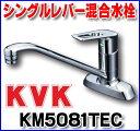 【最安値挑戦中!最大24倍】水栓金具 KVK KM5081TEC 流し台用シングルレバー式混合栓