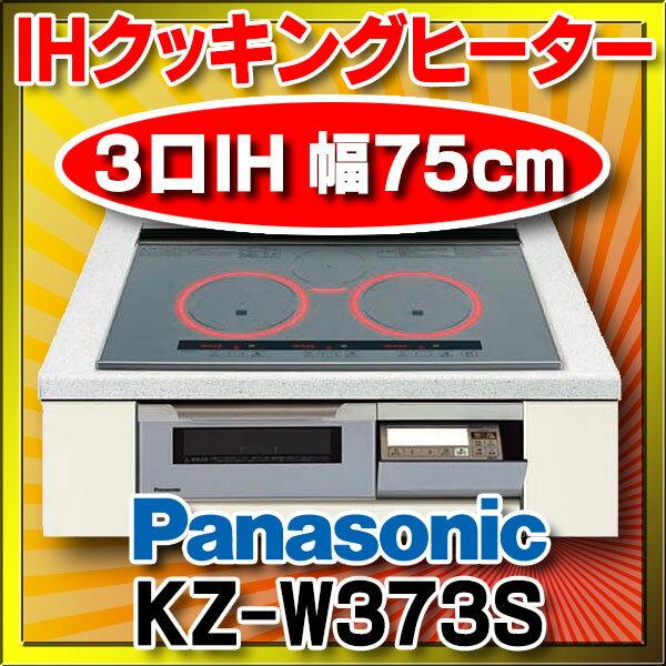 【最安値挑戦中!最大24倍】【在庫あり】 KZ-W373S IHクッキングヒーター パナソニック Wシリーズ 3口IH 幅75cm シルバー [☆2]