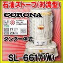 【送料無料一部除く】【在庫あり】【本州四国送料無料】コロナ ポータブル石油ストーブ(対流型) SL-6617(W) SLシリ…