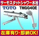 【最安値挑戦中!最大30倍】【在庫有!】シャワー水栓 TOTO TMGG40E サーモスタッドシャワー水栓(壁付きタイプ)[☆]