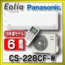 【最安値挑戦中!最大24倍】【在庫あり】ルームエアコン パナソニック CS-228CF-W 壁掛形 Fシリーズ 単相100V 15A 冷暖房時6畳程度 …