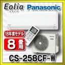 【最安値挑戦中!最大23倍】【在庫あり】ルームエアコン パナソニック CS-258CF-W 壁掛形 Fシリーズ 単相100V 15A 冷暖房時8畳程度 …