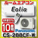 【最安値挑戦中!最大21倍】【在庫あり】ルームエアコン パナソニック CS-288CF-W 壁掛形 Fシリーズ 単相100V 15A 冷暖房時10畳程度 …