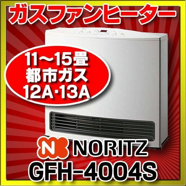 【12月22日入荷!】ノーリツ ガスファンヒーター 【GFH-4004S 都市ガス用】 [☆5]