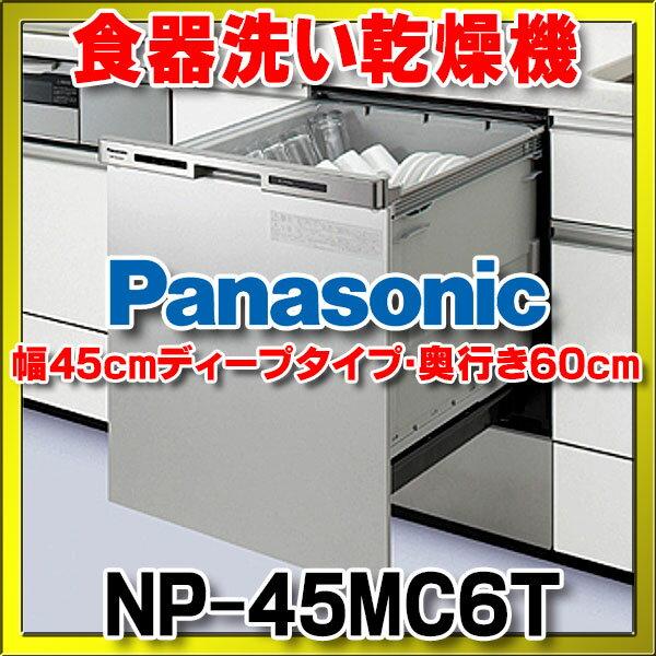 【送料無料一部除く】【1/31出荷】 NP-45MC6T 食器洗い乾燥機 パナソニック FULLオープン 買替え専用モデル エコナビ搭載 幅45cm ディープタイプ[☆2]