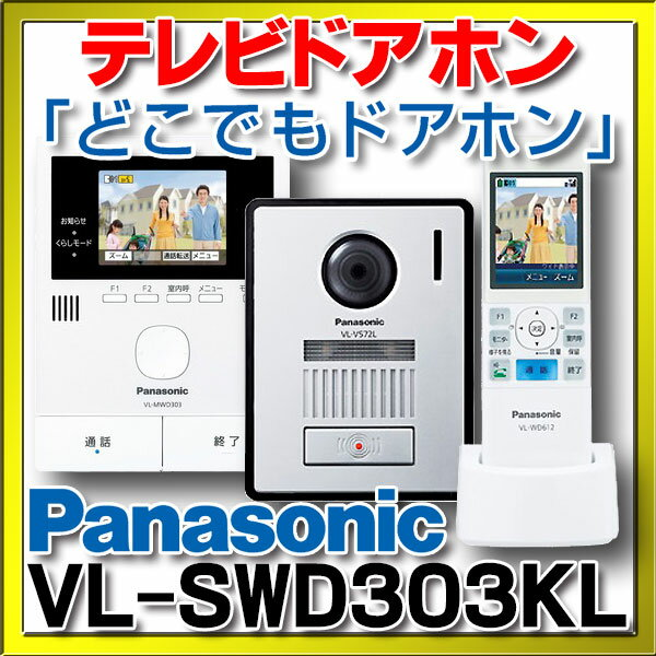 【最安値挑戦中!最大23倍】インターホン パナソニック VL-SWD303KL どこでもドアホン 2-7タイプ ワイヤレスモニター付テレビドアホン 電源コード式 [■]