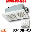 【増税前のお買得品!最大35倍】【在庫あり】 BS-161H-CX 浴室暖房・換気・乾燥機 マックス1室換気 100V プラズマク…