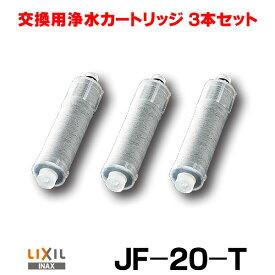 【最安値挑戦中!最大25倍】【在庫あり】水栓部品 INAX JF-20-T 交換用浄水カートリッジ標準タイプ 3本セット[☆【あす楽関東】]
