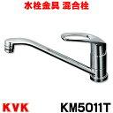 【最安値挑戦中!最大25倍】【在庫あり】 KM5011T KVK キッチン用 流し台用シングルレバー式混合栓 [☆]