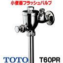【最大41倍超ポイントバック祭】【在庫あり】TOTO T60PR 小便器フラッシュバルブ(13mm、JIS) [☆■]