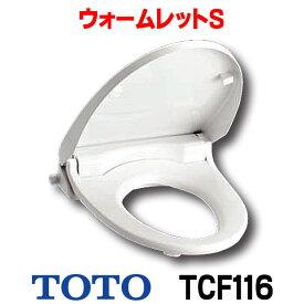 【最安値挑戦中!最大25倍】TOTO TCF116 トイレ 便座 ウォームレット 暖房便座 エロンゲートサイズ(大形) レギュラーサイズ(普通) 兼用タイプ [■]