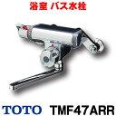 【増税前のお買得品!最大35倍】【在庫あり】浴室バス水栓 TOTO TMF47ARR 壁付きタイプ サーモスタットバス水栓 自…