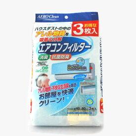 【コパ公式】エアコンフィルター 3枚入り(3台分)