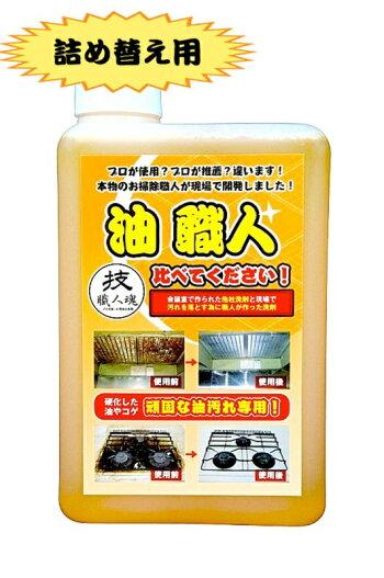業務用超強力油用洗剤技・職人魂油職人詰め替え用1000ml