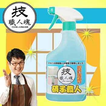 業務用ガラス洗剤技・職人魂硝子職人500mlスプレーボトル