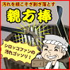 親方棒技・職人魂シリーズシロッコファン換気扇