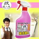 【送料無料】技・職人魂 風呂職人 500ml 業務用風呂洗剤有吉ゼミで紹介されました!