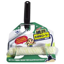 【最大400円オフクーポン配布中】網戸外さず洗えるお掃除ローラー