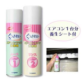 【コパ公式】くうきれい エアコンファン洗浄剤 6〜8畳用 1台分