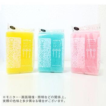 ハイホーム万能スポンジ3色展開(イエロー/ピンク/ブルー)