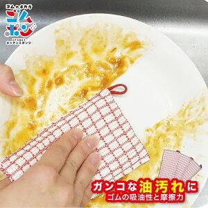 【コパ公式】キッチンスポンジ ゴムポン 3個セット|スポンジ 3個 セット ウレタン ゴム 食器 キッチン 食器洗い 油 油汚れ 台所用 台所 シンク グラス レッド 赤 掃除用品 洗剤不要 おそうじ