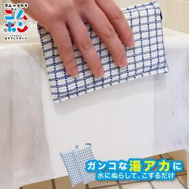 【コパ公式】お掃除スポンジ ゴムポン 2個入り