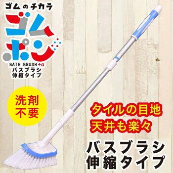 ゴムポンお掃除ブラシ伸縮タイプ