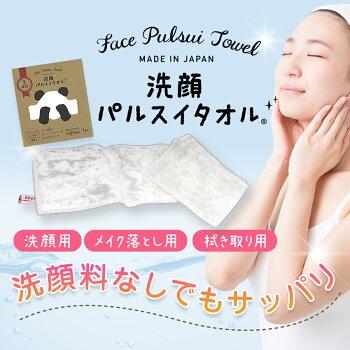 パルスイ洗顔タオルパッケージ画像