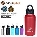 REVOMAX2 レボマックス 水筒 355ml 6色展開