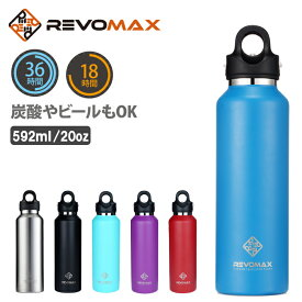 REVOMAX2 レボマックス 水筒 592ml 6色展開