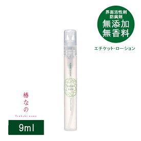 【コパ公式】椿なの エチケットローション 9ml [M便 1/8]