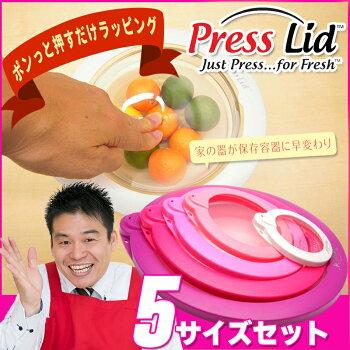 プレスリッドピンク5サイズセット