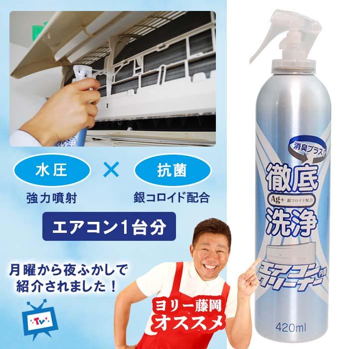 エアコンクリーナーAG 徹底洗浄 消臭プラス