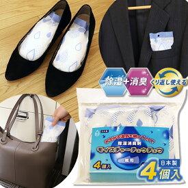【コパ公式】モイスチャーチュウチュウ(靴用/4個)