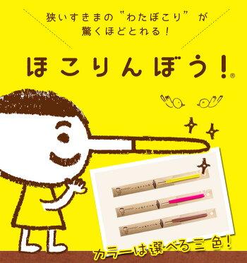 ほこりんぼう2本入り3色展開(ピンク/ブルー/ブラウン)